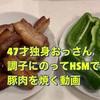 47才独身おっさんが調子に乗ってHSMで豚肉を焼く~これが漢の肉~