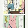 日曜日のスキウサギ「舞浜が好き」