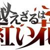 【越えざるは紅い花~恋は月に導かれる~】発売日決定!