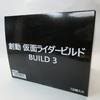 仮面ライダービルド 創動BUILD3 その1