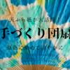 天ぷら敷紙で夏のおしゃれうちわを手作り!