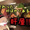 御園座横で変わった肝・肉が食べられる【肝屋 嘉正亭 みその】がオススメだぞっ!