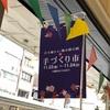 11/22〜11/24 京都マルイ前お礼