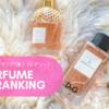【レディース香水】人気ランキング9選!これを見れば香水選びは間違いなし!