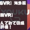 【PSVR】海外版デモ【优酷VR】を遊んでみての感想と評価!
