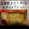 今日のごはん:5月24日のみはるごはんレシピ(ロピアとっておきのスイーツシュークリーム)
