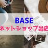開設無料のBASEでアパレル商品を実際に販売してみた!!ネットショップ出店で感じたメリット・デメリットとは