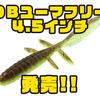 【ジャッカル】フリーリグにオススメのワーム「DBユーマフリー4.5インチ」発売!
