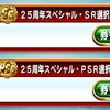 〔パワプロアプリ〕『25周年スペシャル・選択ガチャ券』のオススメ