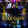 【映画寸評】LIAR GAME -再生-