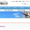 「日本から海外の受かりやすい医学部へ」から「アジアから日本の医学部へ」