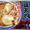 2017/12/16の昼食【ラーメン】