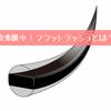 【マツエク毛質シリーズ②】フラットラッシュとは?