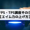 【FPS・TPS講座】その⑤《エイム力の上げ方》 絶対にBOT撃ちをすべき理由。直ぐにエイム力を上げる方法とは……!!