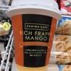 □ファミリーマート FAMIMA CAFE リッチフラッペマンゴー 飲んでみました