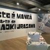 「浦沢直樹~漫画という芸術~」展に行ってきました!