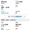 【特典航空券の賢い使い方】GWでもソウル・台湾・グアム経由なら予約楽勝