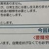 【北海道移住話】病院が少なかった件