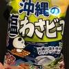 山芳製菓 ポテトチップス 沖縄の塩わさビーフ 食べてみました