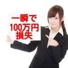 仮想通貨は一瞬で100万円以上が溶ける世界だ