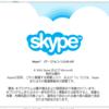 Skype 7.22.107
