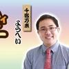 日高晤郎というトークの達人