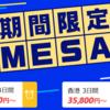 ANA海外旅作タイムセール 香港3日間35800円~ マニラ3日間39800円~