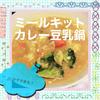 【パルシステム お料理セット レビュー】カレー豆乳鍋セット