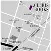 日本文学、洋書アートブック・写真集、展覧会図録など、新入荷本のご紹介 東京下北沢クラリスブックス 本の販売と買取