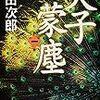 「読書感想」【天子蒙塵 第一巻】 浅田 次郎著 書評