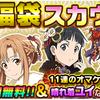 ソードアート・オンライン コードレジスタ1月8大スペシャル!!