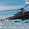 那覇沖で『エクセル航空』のヘリJA350Dが墜落!航空自衛隊那覇基地が遭難信号を受信して無事救助!!