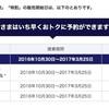 10月30日以降の「旅割」発売開始日 発表