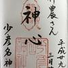 【大阪】少彦名神社、陶器神社、高津宮(2回目)
