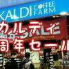 【超絶オススメ】「カルディ周年セール」で半額のコーヒー豆を大量買いしてみた。