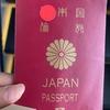 【この状況で中国行ってみた②】羽田→広州編 3/11時点