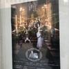ツキステ。 東京公演へ行ってきました
