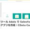 ノーコードツール Adalo で Salesforce に接続できるアプリを作成:CData Connect