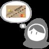 クレカ初心者が2年「Amazon Master Card」を使って感じた8つのメリット・デメリット