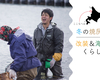 【冬の焼尻島vol.1】ゲストハウスオープンに向けて海藻くらしする友人を訪ねて