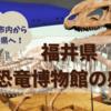 金沢から福井県立恐竜博物館へ行きました【おすすめ曜日/アクセス等】