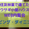 WEB内覧会〜リビング・ダイニング〜