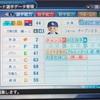 353.オリジナル選手 甲斐田善己選手(パワプロ2019)