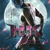 変態映画「変態仮面」鈴木亮平の肉体美!あらすじ、評価、ネタバレあり。