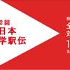 速報 第52回全日本大学駅伝対校選手権大会  優勝 駒澤大学と結果
