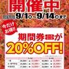 期間券20%OFF!!再告知!!
