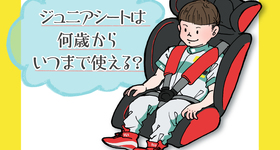 ジュニアシートは何歳からいつまで使える?選び方とおすすめ3選