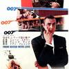 """スパイ映画の""""あるある""""集大成『007 ロシアより愛をこめて(007 危機一発)』(#66)"""