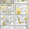 【犬漫画】寝屋川駅前でわんこと魚料理