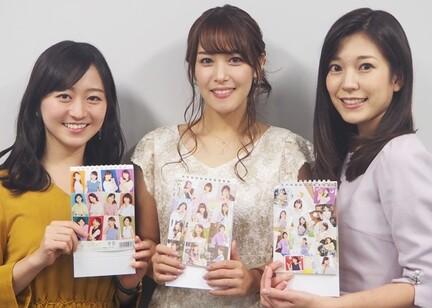 """鷲見玲奈アナ、西野志海アナ、片渕茜アナが""""女子トーク""""を展開!"""